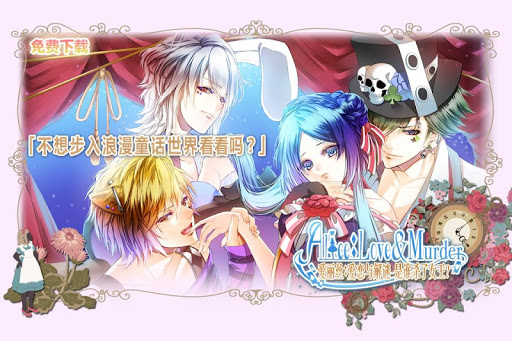 爱丽丝 爱恋与解谜-是谁杀了女王-女性向美男恋爱模拟养成游戏