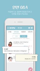 해피엔딩 - 무료 소개팅 어플(채팅,미팅,만남) screenshot 11