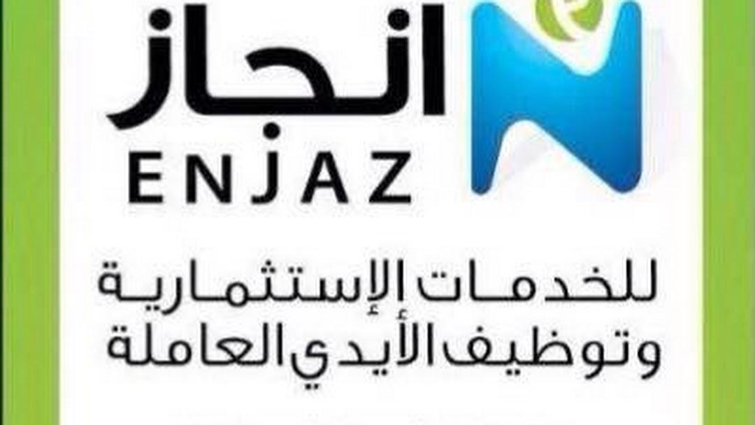 مكتب انجاز ترخيص رقم 69 مكتب تأشيرات جوازات السفر في صنعاء وعدن