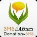 صدقات  Donations SMS Icon