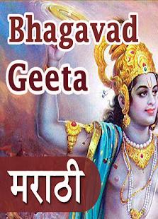 Bhagavad Gita in MARATHI Video (Sri Bhagwat Geeta) - náhled
