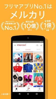メルカリ-フリマアプリ&スマホ決済メルペイのおすすめ画像3