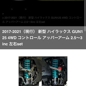 ハイラックス GUN125のカスタム事例画像 なりさんの2021年06月17日08:44の投稿