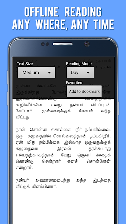 Mulla Stories in Tamil (Kids) 14.0 screenshot 1097795
