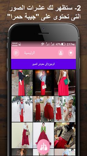 Your Stylist - Be stylish  screenshots 3