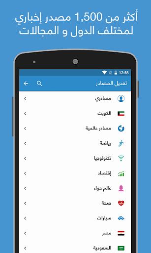 نبض Nabd - أخبار العالم في مكان واحد screenshot 6