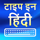 Type in Hindi (Hindi Typing)
