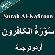 Surah Kafiroon Mp3 Audio with Urdu Translation