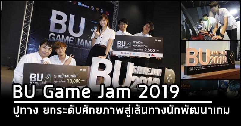 BU Game Jam 2019 เปิดเวทีแข่งขันพัฒนาเกมระดับอุดมศึกษา