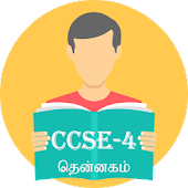 TNPSC Group 4 (CCSE- 4)