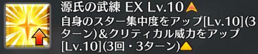 源氏の武練[EX]