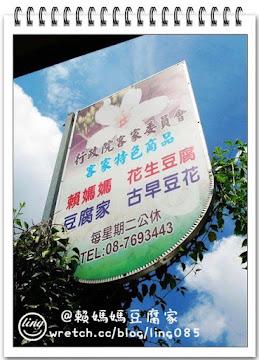 賴媽媽花生豆腐(豆腐家)