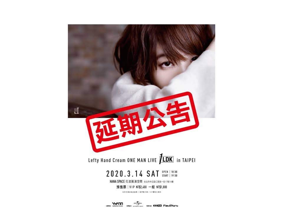 Lefty Hand Cream ONE MAN LIVE「1LDK」in TAIPEI 活動延期公告
