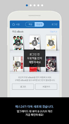 예스24 eBook - YES24 eBook