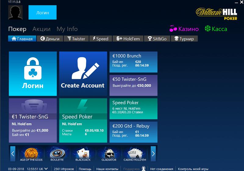 Официальный сайт покеррума William Hill