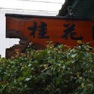 桂花園人文餐館