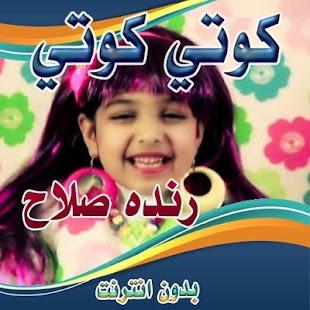 كوتي كوتي - رنده صلاح بدون انترنت - náhled