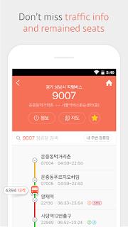 KakaoBus(SeoulBus 4.0) screenshot 02