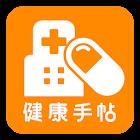 健康手帖 -お薬手帳&病院検索- icon