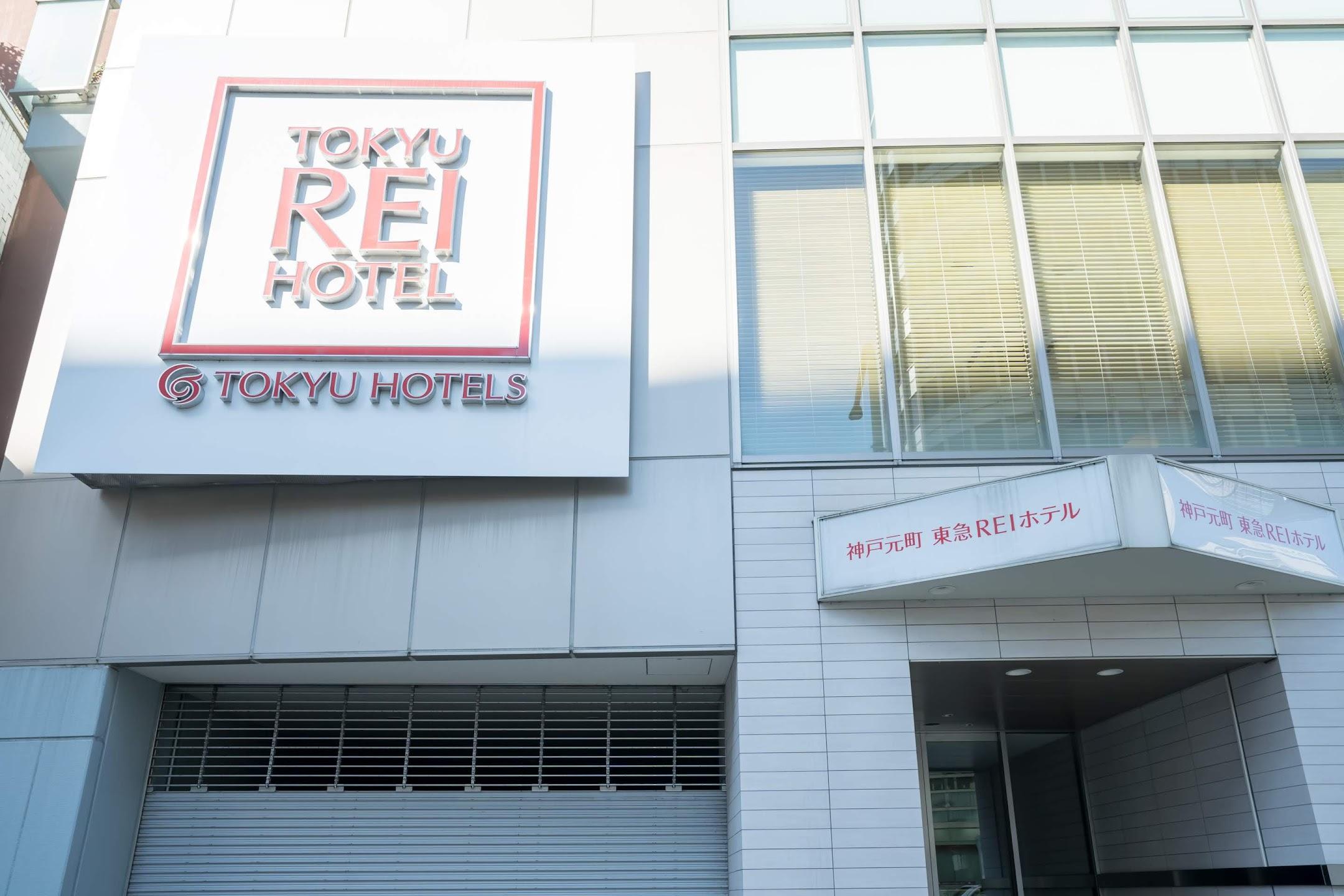 神戸元町 東急REIホテル