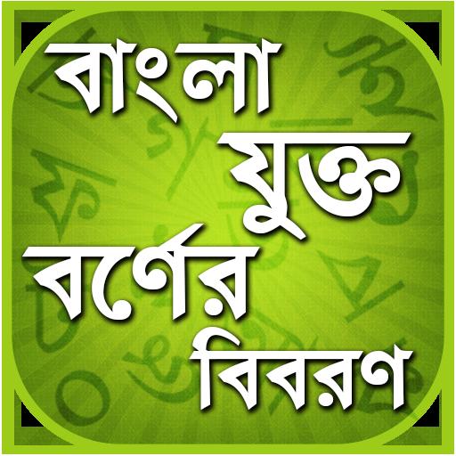 বাংলা যুক্তবর্ণ - Bangla Juktoborno
