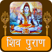 Shiv Puranin Hindi