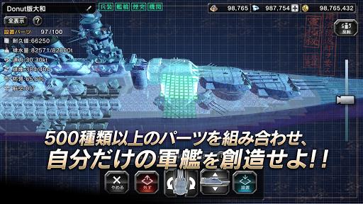 u8266u3064u304f - Warship Craft - 2.8.0 screenshots 10