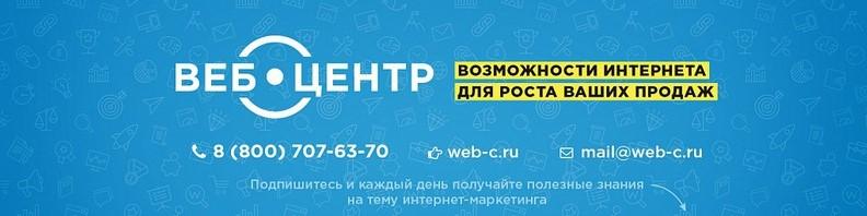 SMM-стратегия. Обложка группы Вконтакте Веб-Центра