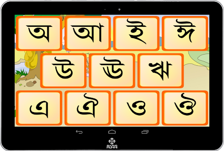 হাতে খড়ি ২ (Bangla Alphabet)- screenshot thumbnail