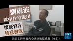 【有片】劉曉波獄中片段曝光 懷疑官方特意流出