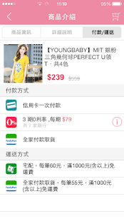YOUNGBABY 中大尺碼女裝 手機線上購物更方便快速 - náhled