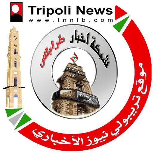 tripoli news شبكة اخبار طرابلس