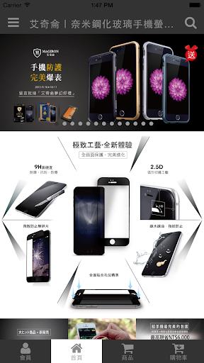 艾奇侖|奈米鋼化玻璃手機螢幕保護貼