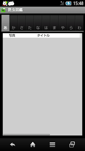 無料程式库与试用程式Appの昆虫図鑑|記事Game