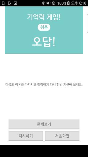 수학 연습 app (apk) free download for Android/PC/Windows screenshot
