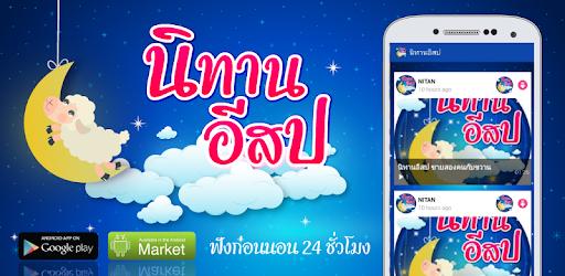 ฟังนิทานก่อนนอน app (apk) free download for Android/PC/Windows screenshot