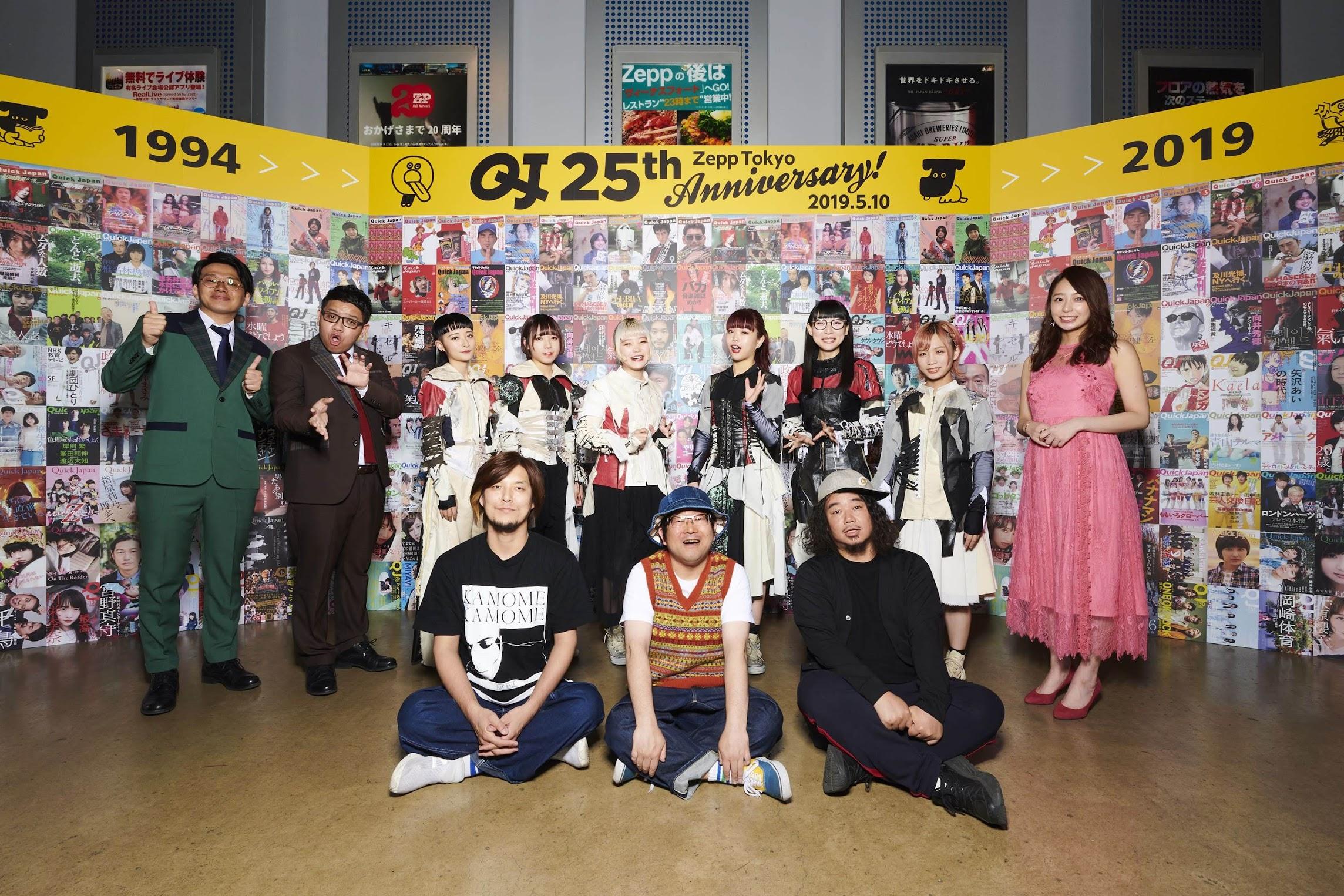 【迷迷現場】サンボマスター、BiSH...熱烈演出慶雜誌《Quick Japan》創刊25周年
