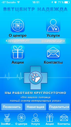 ВетЦентр
