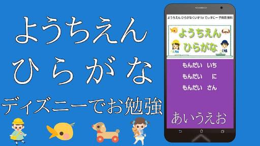 玩教育App|ようちえん ひらがなくいず for でぃずにー子供用 無料免費|APP試玩