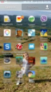 Экстренный вызов screenshot 0