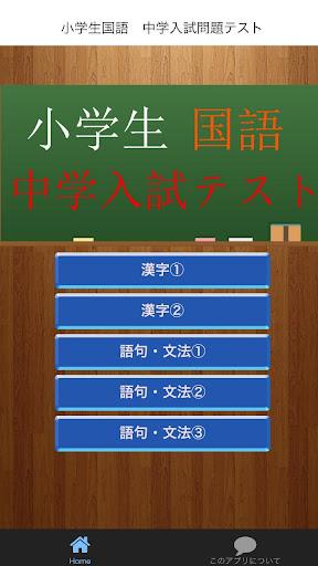 小学生国語 中学入試問題テスト