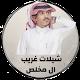 شيلات غريب ال مخلص ( 2020 بدون نت) Download for PC Windows 10/8/7