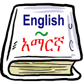English <> Amharic Dictionary