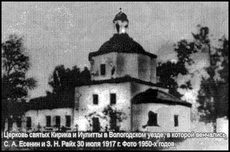 Церковь, в которой венчались Есенин и Райх