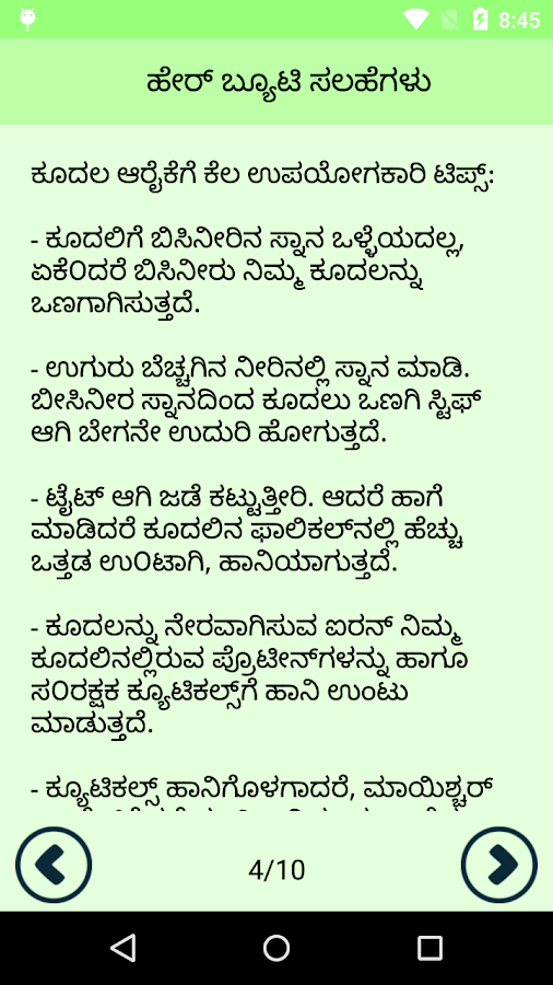 Beauty Tips In Kannada Screenshot