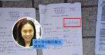 淘大撐警人士疑遺留未來醫生紙 涉事港大深圳醫院醫生被停職調查