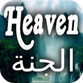 Heaven in Islam
