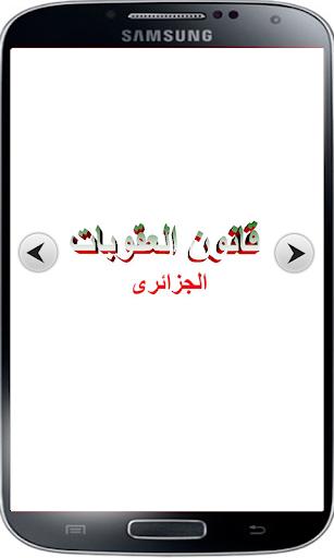 قانون العقوبات الجزائرى