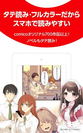 comico オリジナル漫画が毎日読めるマンガアプリ コミコ screenshot 5