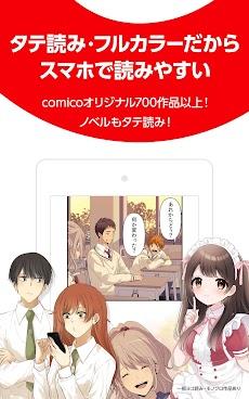 comico オリジナル漫画が毎日読めるマンガアプリ コミコのおすすめ画像5